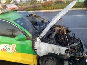 今早,新宁�~山大道一出租车发生大火,火势惊人!司机......