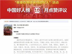 """汉中16名镇村干部群众雨夜挽救17条生命,入围""""中国好人榜""""!"""
