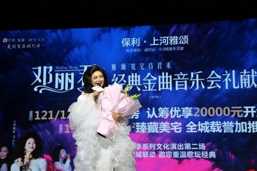 10月7日保利经典金曲音乐会圆满落幕——二期臻品火爆认筹中