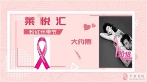 粉红丝带关爱节