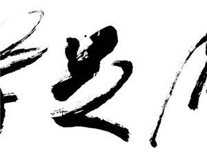 """著名��法家�杰老���}��的""""�o��足草堂"""""""