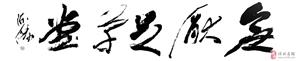 """著名书法家陈杰老师题写的""""无厌足草堂"""""""