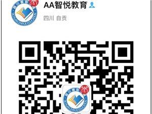 自贡企业福利,免费培训一天,2018培训强企中国行,中高层管理者