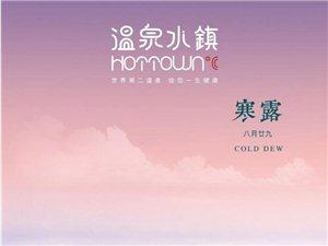 【温泉水镇】寒烟沉  草木白 露寒思暖泉