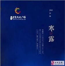 【绿洲·望嵩文化广场】2018年10月8日 寒露