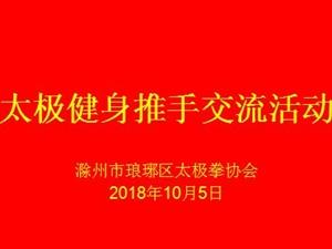 滁州市太极拳健身推手交流活动