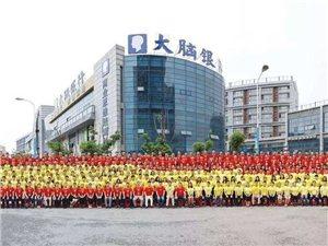 88届重庆《总裁商业思维》第一天课程分享