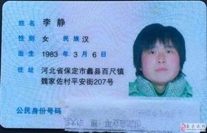 【寻人启事】蠡县百尺镇魏家佐村李静失联
