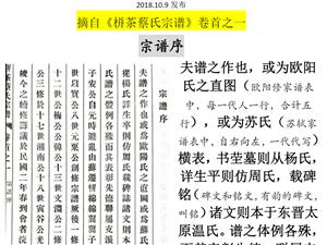 1930年栟茶蔡氏宗谱序(前半部分)