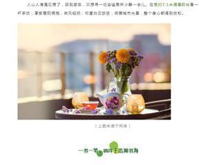 北大资源颐和天宸―超长假期已结束,美好生活不完结