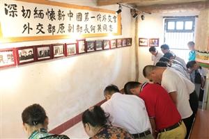 何英同志逝世25周年纪念活动在何英故居举行