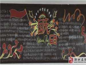 """""""尊师重教 庆丰收 喜迎国庆""""中专校开展主题黑板报评比活动"""