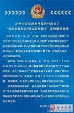 """造谣""""泸州结婚5000元二胎费""""的女子,已自首、认错、落泪、处罚"""