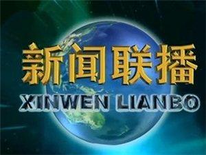 央视《新闻联播》报道赞扬了咱大临泉这位领导!