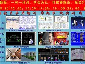 兴国县洪门工业园《平川夜校》电脑培训
