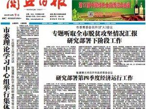 """商丘日报头版:""""中国微子文化之乡"""""""