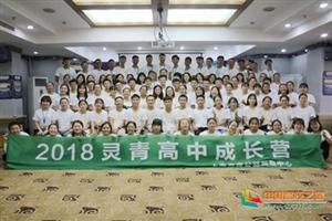 甘肃省岷县第一中学师生赴上海参加2018灵青高中成长营
