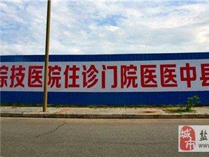好消息|盐亭县中医院将新建,新址在这里……