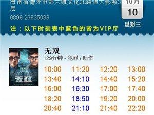 【电影排期】10月10日排期 看电影 来恒大