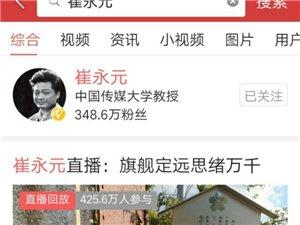 """昨天,崔永元接到死亡通知:""""500万买断崔老师的手脚"""""""