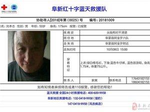【扩散】紧急寻人,阜新刘本志男53岁