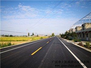 """广汉全力推进""""四好农村路""""建设,为乡村振兴这条大道筑牢交通保障"""