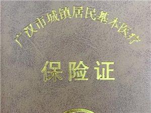 【通知】广汉市雒城镇九江路社区开始办理城乡居民医疗保险啦!