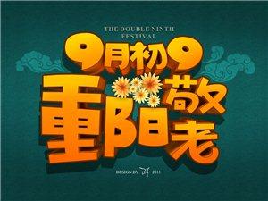 """""""情系重阳节,爱驻敬老院""""义县在线诚邀品牌商家一同前往・・・・"""