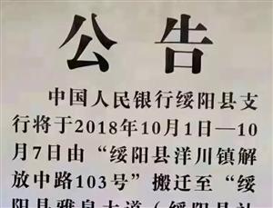 注意!绥阳人民银行支行搬迁了,原办公楼停止对外服务