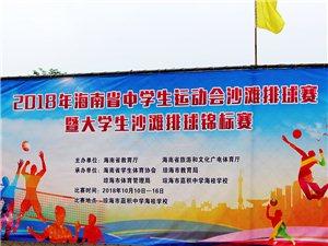 2018年海南省中学运动会沙滩排球赛暨大学生沙滩排球锦标赛纪实随影一