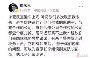 刚刚,崔永元回应了!他处境究竟有多危险?看完你就知道了