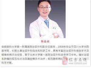 好消息!10月13日走遍中国前列县(腺)大型公益活动专家团来县人民医院