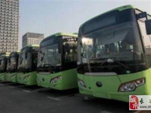 长兴公交执行冬令时30条线路运营时间有变