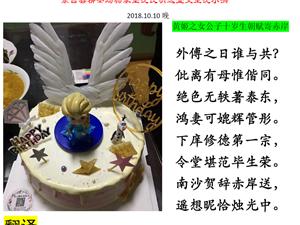 【栟茶沈小洪诗】为李堡黄女士的女儿10岁生日而作诗