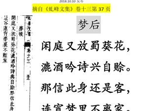 康熙年间栟茶塾师李驎梦里想家醒来作诗
