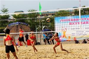 2018年海南省中学运动会沙滩排球赛暨大学生沙滩排球锦标赛