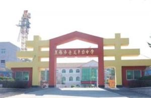 鲁花集团捐资2500万重建,莱阳这所乡村学校正式启用!