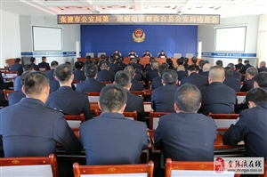 张掖市公安局第一巡察组召开巡察高台县公安局工作动员会