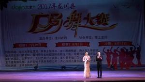 视频丨2017年龙川县广场舞初赛2