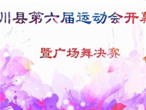 【全程高清视频】2016注册免费送白菜金网站县第六届运动会开幕式暨广场舞大赛决赛