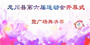 【全程高清视频】2016龙川县第六届运动会开幕式暨广场舞大赛决赛