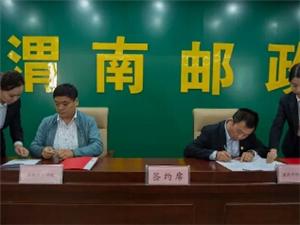 合阳县供销联社与中国邮政集团公司合阳县分公司签订战略合作协议