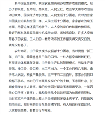 改革开放40多年看张家川回汉民族的衣食住行