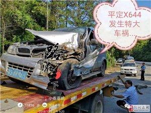 化州平定X644发生车祸,东莞牌小车撞到面目全非