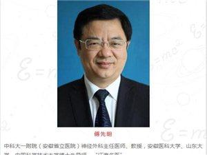 【医讯】10月13日安徽省立医院神经外科专家来县人民医院