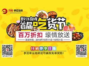 黔江在线首届吃货节