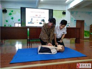 白幼:白马镇中心幼儿园开展紧急救护与健康知识讲座