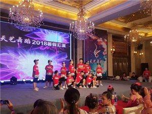 【广汉天艺舞蹈艺术中心】4-6岁的男孩儿或女孩学什么舞蹈好?
