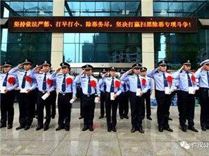 10月8日上午,广汉市公安局开展十月升国旗仪式及专项表彰活动