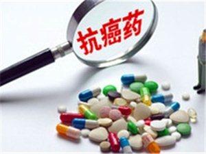 新纳入医保17种抗癌药 平均降幅56.7%
